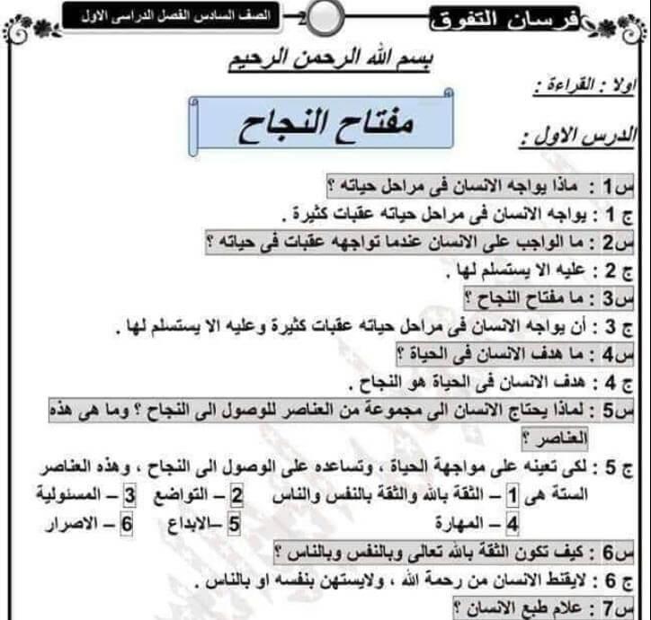 مذكرة مراجعة لغة عربية الصف السادس الابتدائى الفصل الدراسى الاول