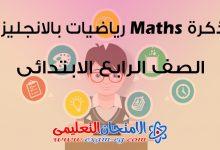 Photo of مذكرة Maths ماث للصف الرابع الابتدائي الترم الأول