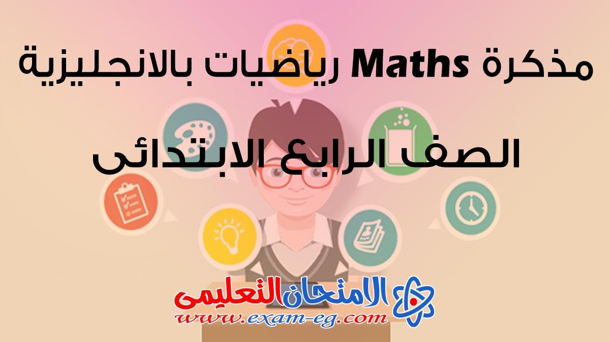مذكرة maths للصف الرابع الابتدائى