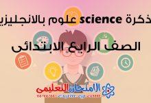 Photo of مذكرة Science ساينس للصف الرابع الابتدائي الترم الأول