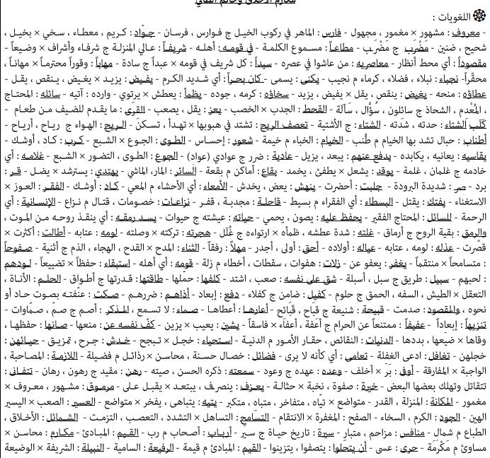 مراجعة اللغة العربية الصف الاول الثانوى