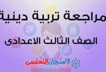 Photo of مراجعة تربية دينية للصف الثالث الإعدادي الترم الأول