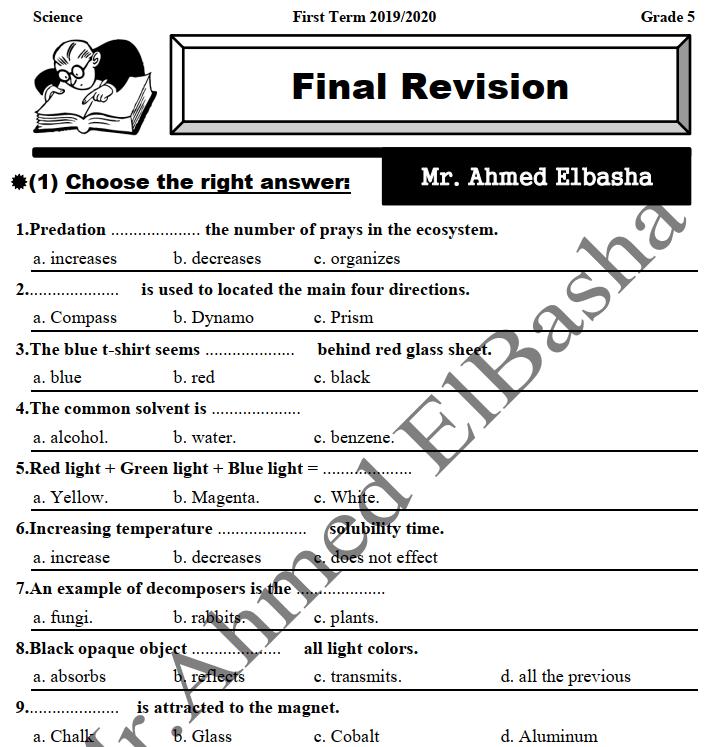 مراجعة ساينس الصف الخامس الابتدائى الفصل الدراسى الاول