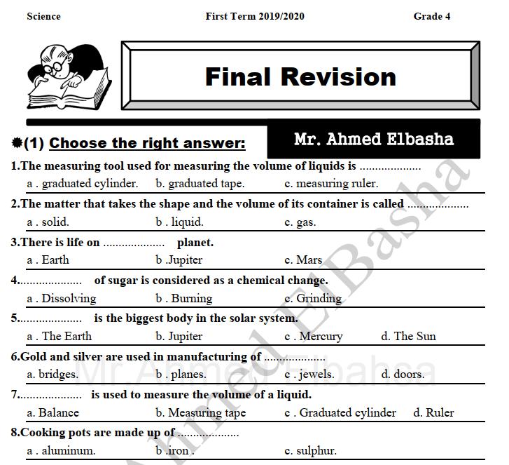 مراجعة ساينس للصف الرابع الابتدائى الترم الاول