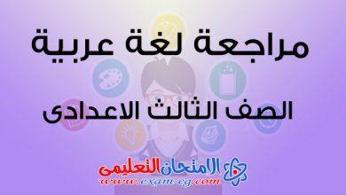 Photo of مراجعة لغة عربية للصف الثالث الإعدادي الترم الأول