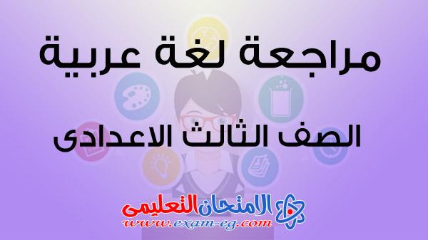 مراجعة عربى ثالثة اعدادى الترم الاول