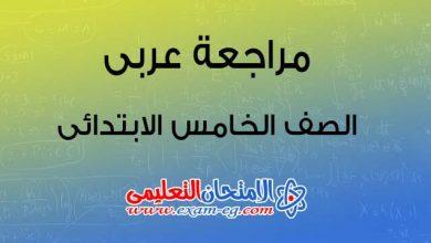 صورة مراجعة لغة عربية للصف الخامس الابتدائى الترم الاول 2020