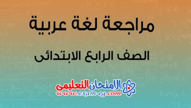 مراجعة عربى رابعة ابتدائى ترم اول