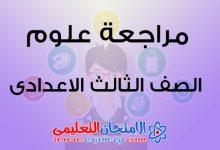 Photo of مراجعة علوم للصف الثالث الإعدادي الترم الأول
