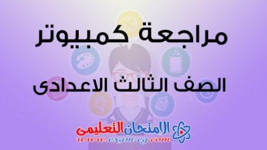 Photo of مراجعة حاسب آلي للصف الثالث الإعدادي الترم الأول