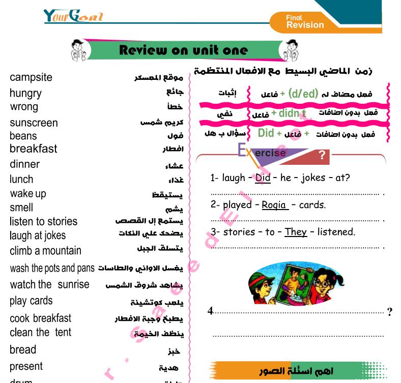 مراجعة لغة انجليزية الصف الخامس الابتدائى الفصل الدراسى الاول