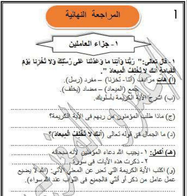 مراجعة لغة عربية الصف الخامس الابتدائى الفصل الدراسى الاول