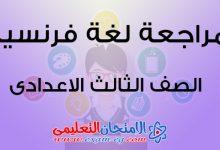 Photo of مراجعة لغة فرنسية للصف الثالث الإعدادي الترم الأول