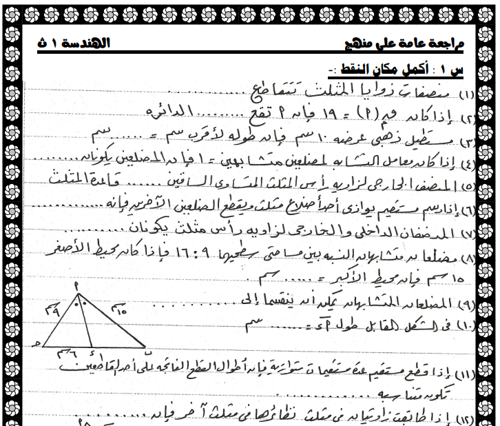 مراجعة هندسة فى الرياضيات الصف الاول الثانوى