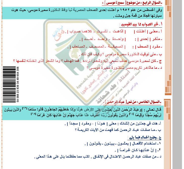 امتحان اللغة العربية للصف الثالث الاعدادى الترم الاول 2020