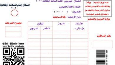 امتحان عربى ثالثة اعدادى ترم اول 2020