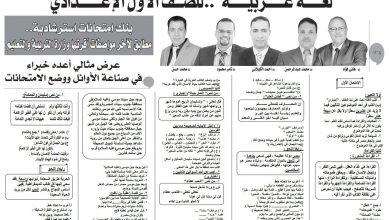 بنك اسئلة متوقعه فى العربى لاولى اعدادى جريدة الجمهورية