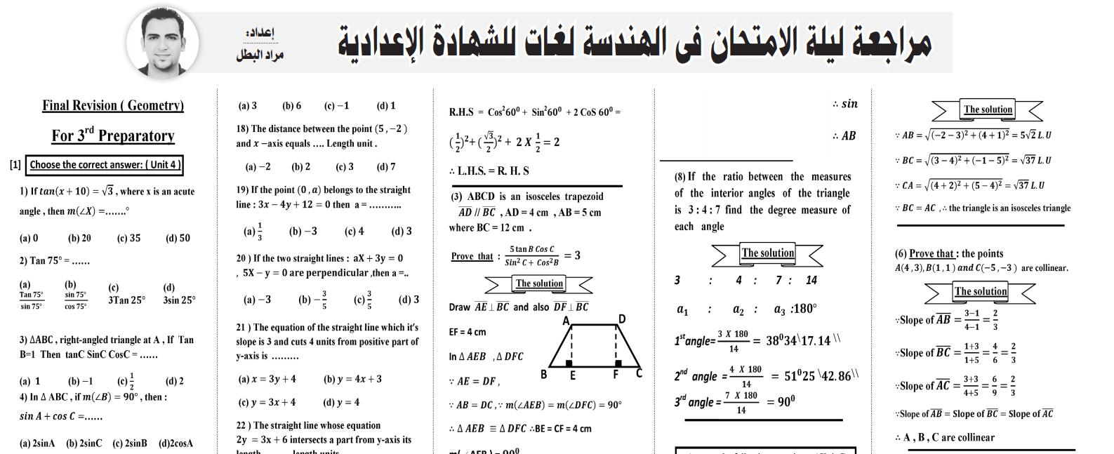 جيومترى geomtry الصف الثالث الاعدادى ترم اول