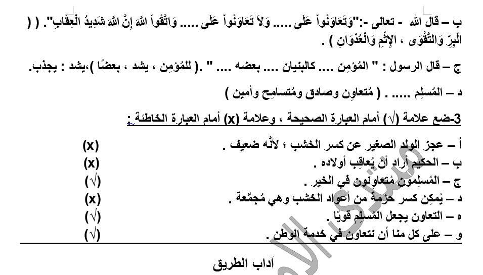 مذكرة دين ثالثة ابتدائى الفصل الدراسى الثانى