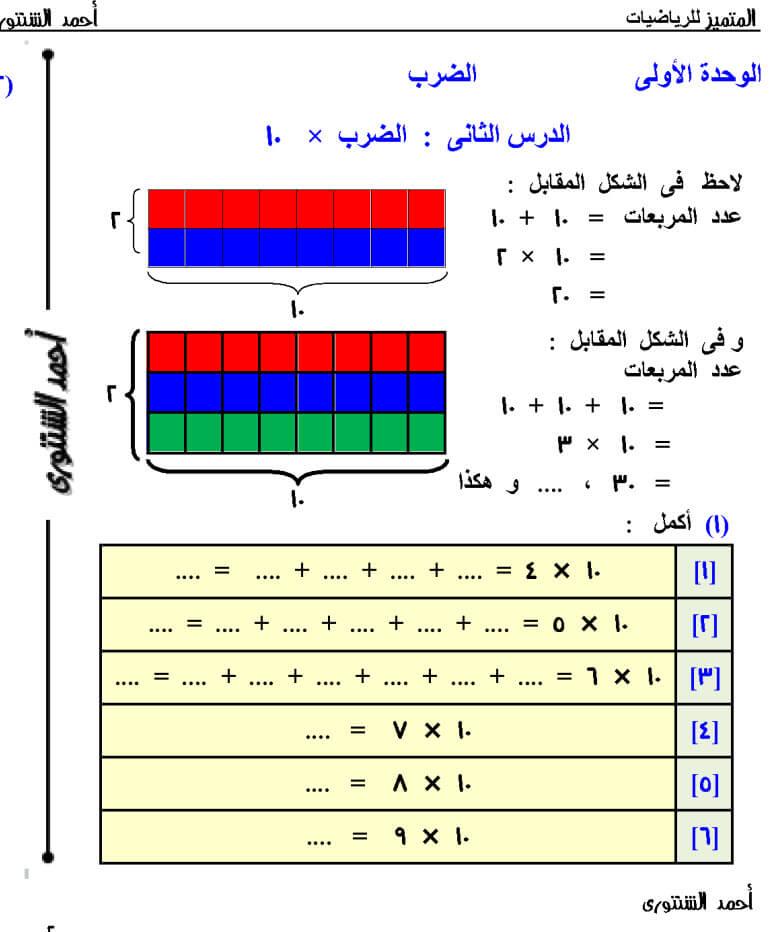 مذكرة رياضيات ثالثة ابتدائى الفصل الدراسى الثانى