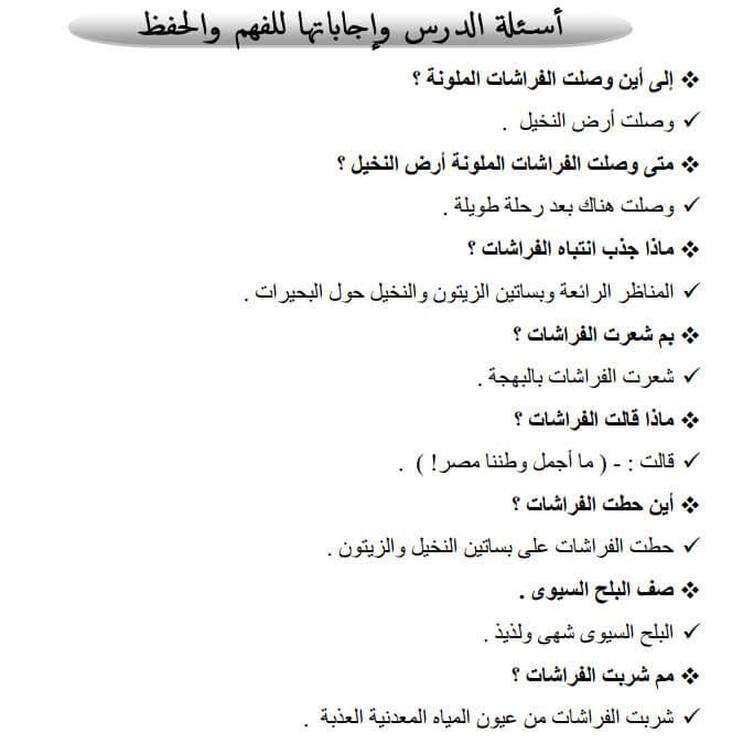 مذكرة عربى ثالثة ابتدائى الفصل الدراسى الثانى