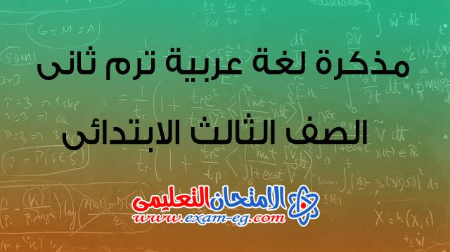 مذكرة لغة عربية الصف الثالث الابتدائى ترم ثانى
