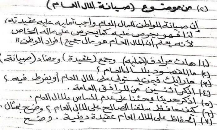 مراجعة اللغة العربية للصف الاول الاعدادى