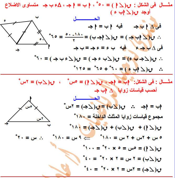 مراجعة الهندسة الصف الثانى الاعدادى الترم الاول