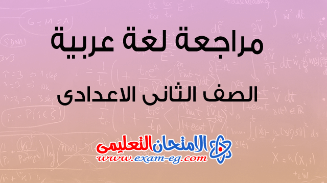 مراجعة عربى تانية اعدادى