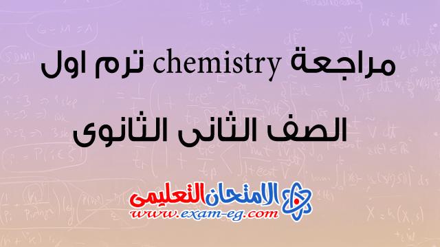 مراجعة كيمياء لغات تانية ثانوى ترم اول