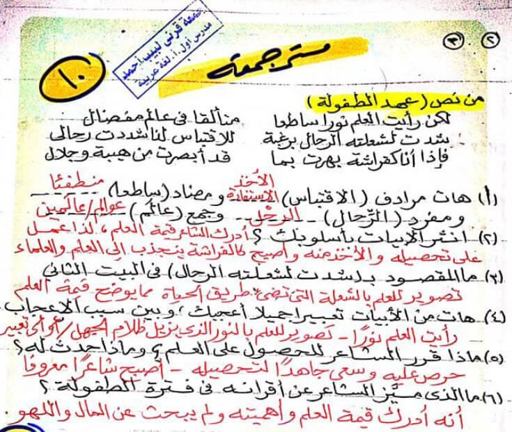 مراجعة لغة عربية الصف الثانى الاعدادى الترم الاول