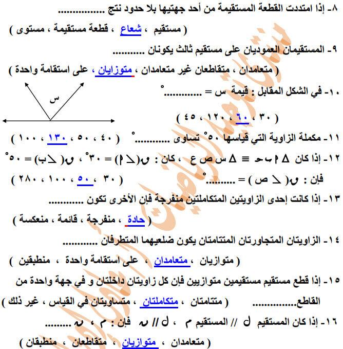 مراجعة هندسة الصف الاول الاعدادى