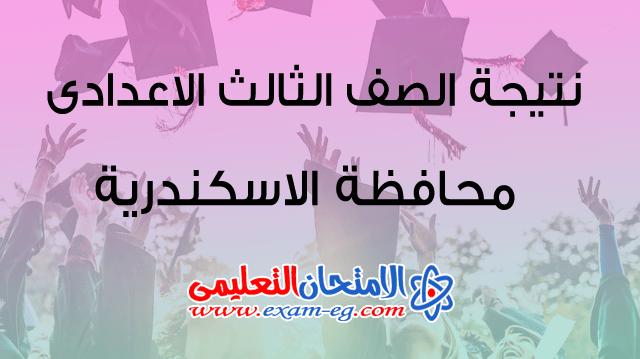 نتيجة الشهادة الاعدادية بالاسكندرية