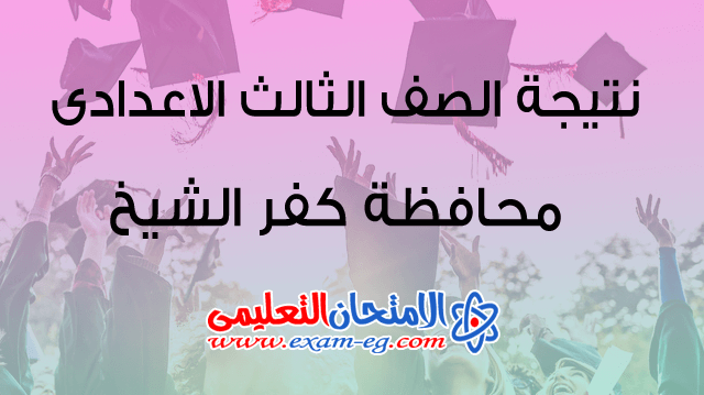 نتيجة الشهادة الاعدادية بكفر الشيخ