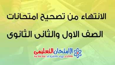 صورة وزارة التربية والتعليم انتهينا من تصحيح أولي وتانية ثانوى وجارى إعلان النتيجة