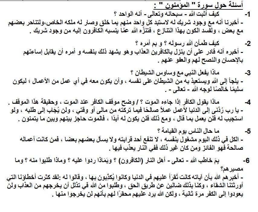 مذكرة تربية دينية الصف الثالث الاعدادى الترم الثانى