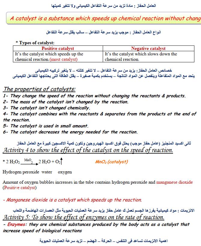 مذكرة ساينس الصف الثالث الاعدادى الترم الثانى