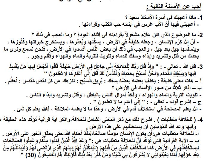 مذكرة شرح تربية دينية للصف الثانى الاعدادى الترم الثانى