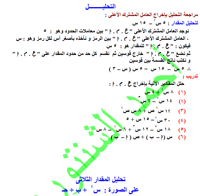 مذكرة شرح رياضيات للصف الثانى الاعدادى الترم الثانى