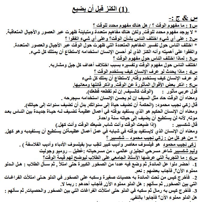 مذكرة شرح لغة عربية للصف الثانى الاعدادى الترم الثانى