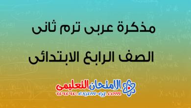 مذكرة عربى رابعة ابتدائى ترم ثانى