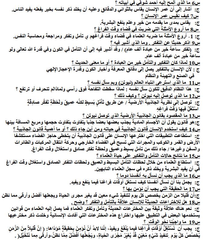 مذكرة لغة عربية الصف الثالث الاعدادى الترم الثانى