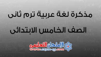 صورة مذكرة لغة عربية للصف الخامس الابتدائي الترم الثاني 2020