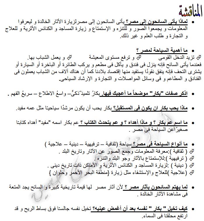 ملزمة لغة عربية الصف الرابع الابتدائى الترم الثانى