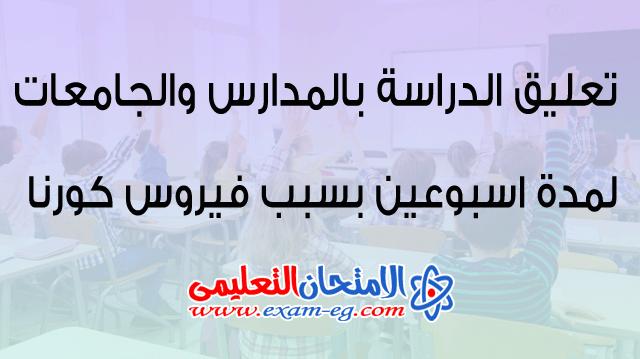 اجازة اسبوعين بالمدارس والجامعات بسبب فيروس كورونا