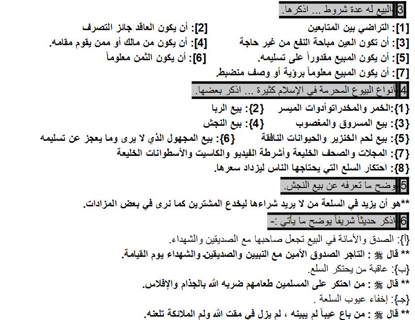 مذكرة دين اولى ثانوى الترم الثانى
