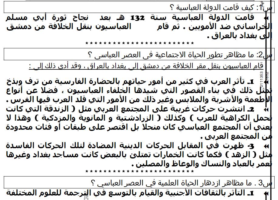 مذكرة عربى للصف الاول الثانوى الترم الثانى