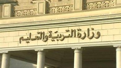 صورة وزارة التربية والتعليم تنفي تأجيل الدراسة