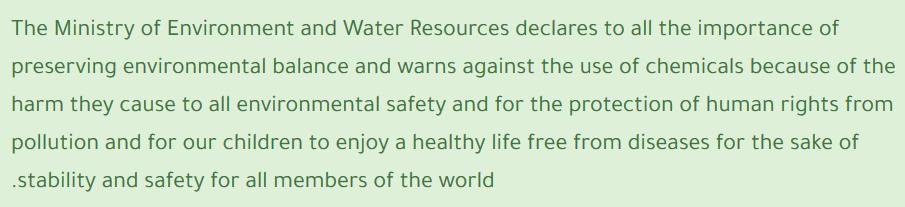 إعلان للحفاظ على الاتزان البيئي باللغة الانجليزية 2