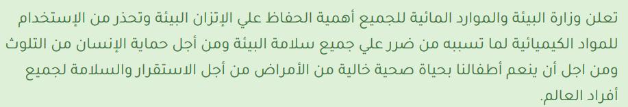 إعلان للحفاظ على الاتزان البيئي باللغة العربية 2